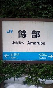 JR餘部駅(*´д`)(´д`*)ネー