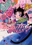 おとめ恋々 (ヤングキングコミックス)