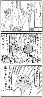 comikemae_6-1.jpg