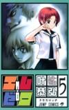 エム×ゼロ 5 (5) (ジャンプコミックス)