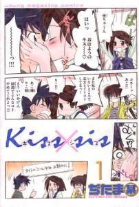 kisssis01_hyoushi-1.jpg