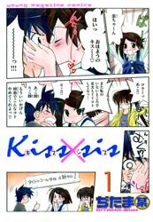 kisssis01_hyoushi_sei.jpg