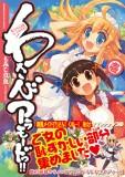 わさびアラモードっ!! 1 (1) (まんがタイムKRコミックス)