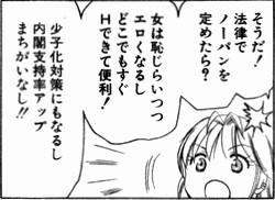 kumeta_ichigo_love11-1.jpg