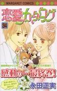 恋愛カタログ 34 (34) (マーガレットコミックス)