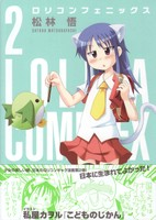ロリコンフェニックス 2 (2) (角川コミックス ドラゴンJr. 103-2)
