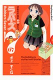 ラバーズ7 7 (7) (サンデーGXコミックス)