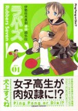 ラバーズ7 1 (1) (サンデーGXコミックス)