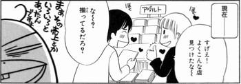 saizo_tokushu070902-1.jpg