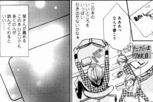 saizo_tokushu070903-1.jpg
