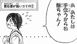 uragirikun_hatukoi2-2.jpg