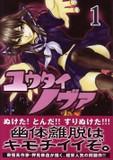 ユウタイノヴァ 1 (1) (ヤングマガジンコミックス)