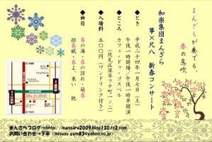 20120107まんざら新春コンサート