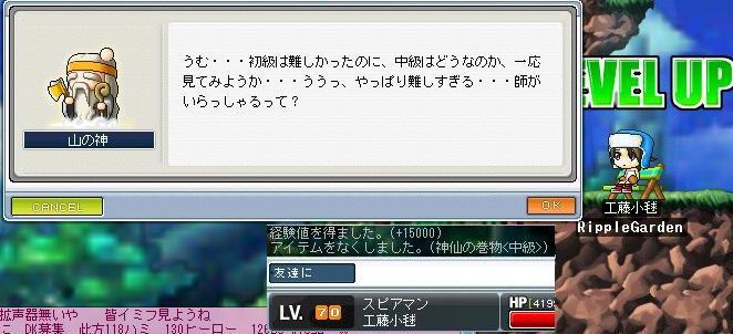 小毬Lv70