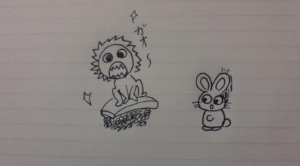 ギャルライオンとウサギの雄ちゃん
