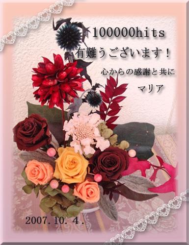 10000hits-1004.jpg