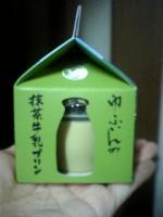 yufu2