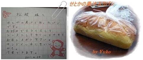 4月23日yukoさんパン1