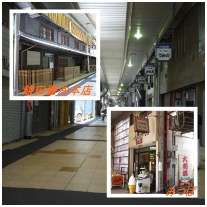 坂出商店街1