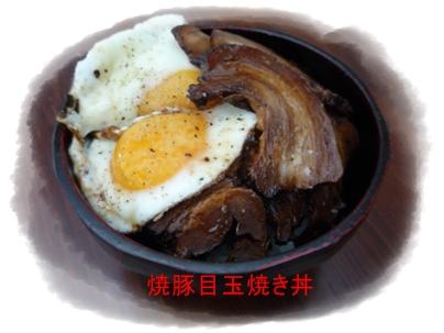 焼豚目玉焼き丼