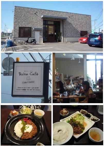Boite Cafe blog1