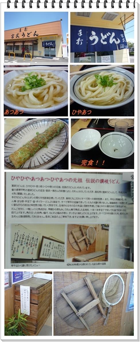 宮武うどん・blog