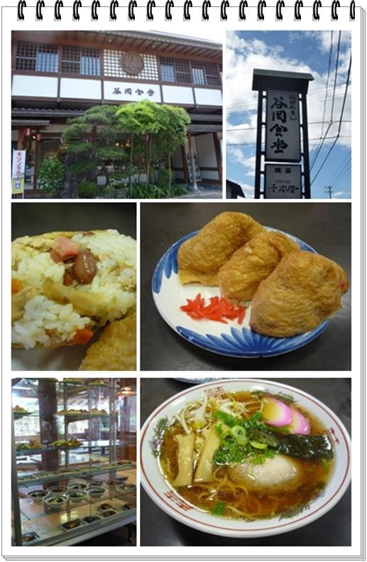 谷岡食堂・blog