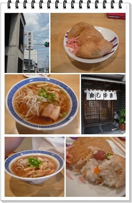 藤の家食堂blog