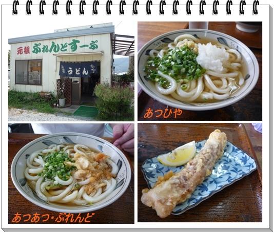 ぶれんどすーぷblog