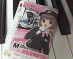 miyuki06190351000.jpg