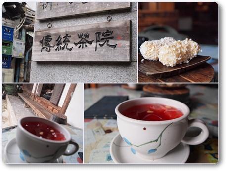 韓国・伝統茶cats