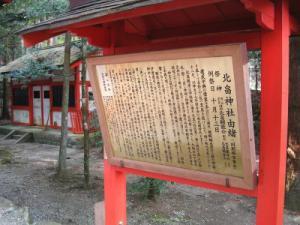 北畠神社の由緒