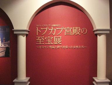 トプカプ宮殿の至宝