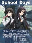 anime_schooldays.jpg