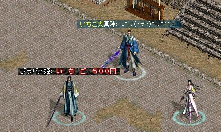 いちご500円