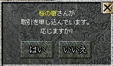桜ちゃんから