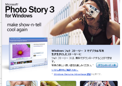 PStory_Config01.png