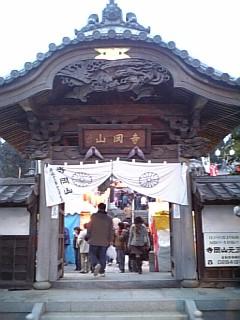 ashikaga_teraokasan_sanmon.jpg