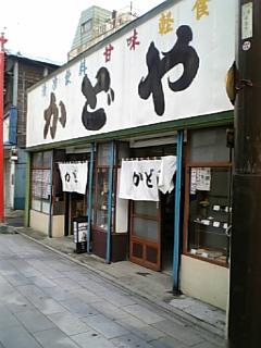 daishimonzen_kadoya.jpg
