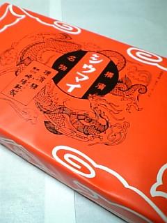 kiyouken_siumai_wrp.jpg
