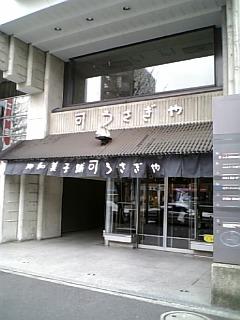 nishikuromoncho_usagiya.jpg