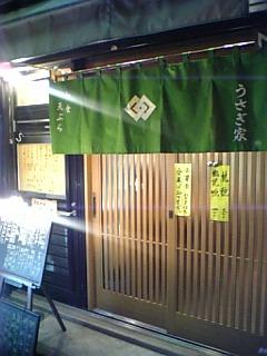 senju_usagiya.jpg