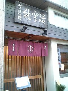 shinbashi_notoji.jpg