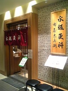 shinjuku_nunoyatahei.jpg