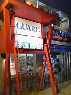 tsujido_guard.jpg