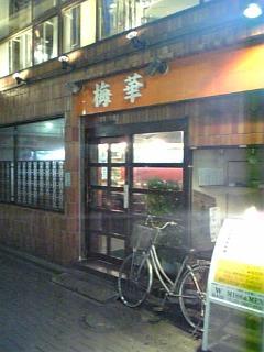 umejima_baika.jpg