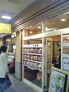 yokohama_gyokusentei.jpg