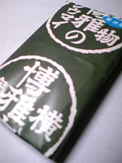 yokohama_hakuga_siumai_wrp.jpg