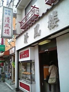 yokohamachinatawn_seifuro.jpg
