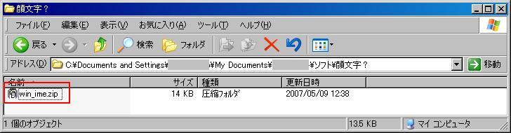 顔文字辞書④解凍.JPG
